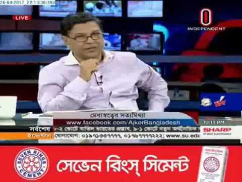 Ajker Bangladesh, 26 April 2017