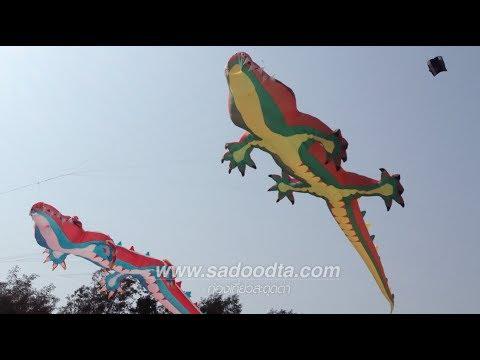 ว่าวจระเข้ยักษ์ (kite giant crocodile)