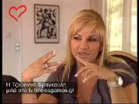 tv.teleiosgamos.gr - Συνέντευξη Τζοβάννας Φραγκούλη