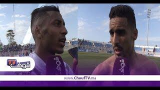 لاعبو الدفاع الحسني الجديدي يعترفون بقوة فريق الرجاء البيضاوي   |   بــووز