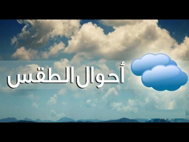 أحوال الطقس : 21 مارس 2018 | الطقس