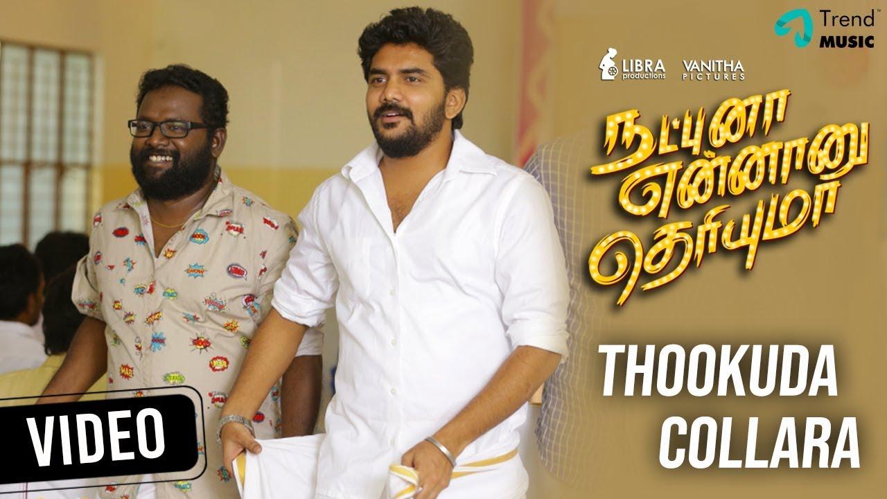 Thookuda Collara Video Song | Natpuna Ennanu Theriyuma Movie | Kavin, Remya Nambeesan | Trend Music