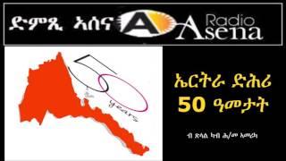 <Voice of Assenna: ኤርትራ ድሕሪ 50 ዓመታት