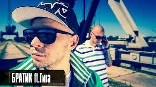 Лион ft. Гига - Братик