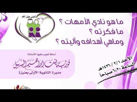 لقاء أ.فوزية السبيل مديرة الثانوية الأولى على الإذاعة السعودية