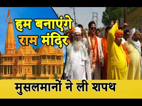 Azam Khan ने खाई कसम, मुसलमान Ayodhya में बनाएंगे राम मंदिर |