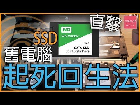SSD 舊電腦起死回生法