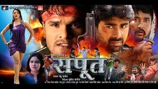सपूत Bhojpuri Full Moive Sapoot Bhojpuri Film