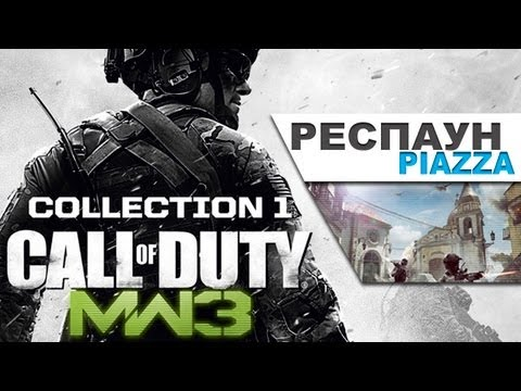 Респаун - Piazza (Modern Warfare 3)