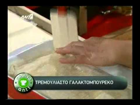 Gossip-tv.gr Γαλακτομπούρεκο από την Μπαρμπαρίγου part 2