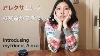 [English Sub] 話題のAmazon Echo 紹介!/ Introducing Amazon Echo