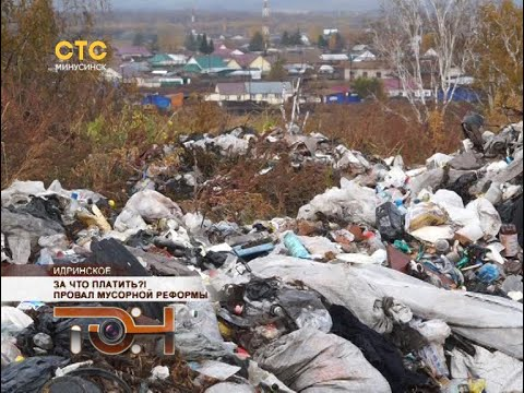 За что платить?! Провал мусорной реформы