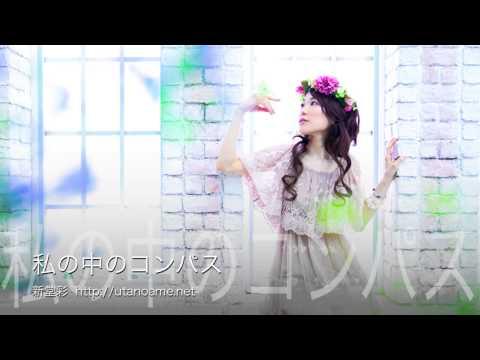新堂彩newアルバム「私の中のコンパス」試聴