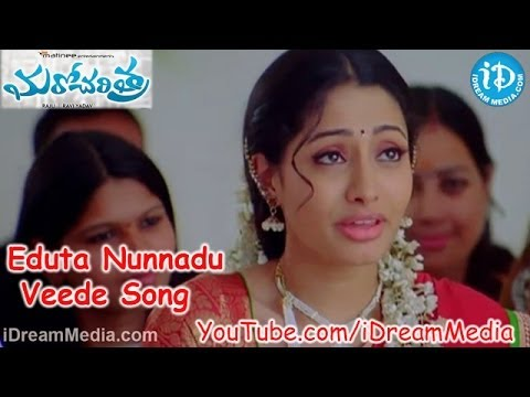 Eduta Nunnadu Veede Song - Maro Charitra Movie Songs - Varun Sandesh - Anita Galler