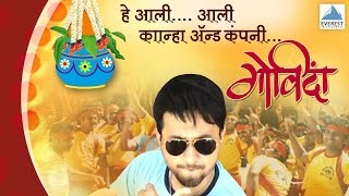 Ali Ali Kanha & Company Official Full Video Song