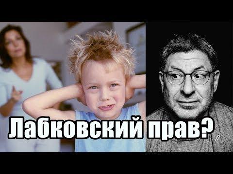 В чем ошибка психолога Лабковского?