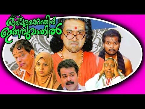 Olappurakkendhinoru Irumbuvaathil   Superhit Malayalam Tele Film HD   Salam Kodiyathur.