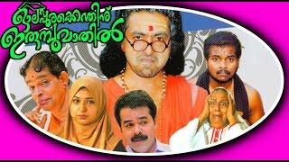 Olappurakkendhinoru Irumbuvaathil Superhit Malayalam