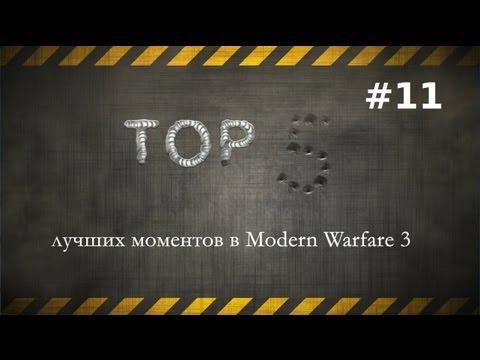 ТОП-5 лучших моментов в Modern Warfare 3. Эпизод #11