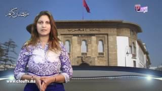 النشرة الاقتصادية : 20 يونيو 2017   |   إيكو بالعربية