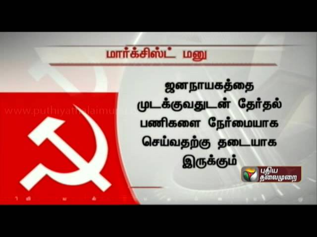 Communist Party of India (Marxist) request to Recapture the under Section 144