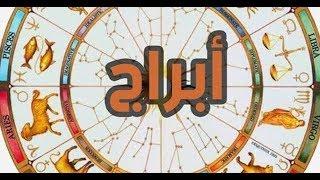 أبراج | أشنو قال زهرك اليوم :28 ديسمبر2017 | شوف تيفي   |   أشنو قال زهرك اليوم