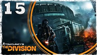 Tom Clancy's The Division. #15: База чистильщиков. (1/3)
