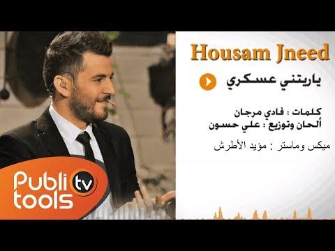ياريتني عسكري - حسام جنيد / yaretni 3askary Housam Jneed 2014