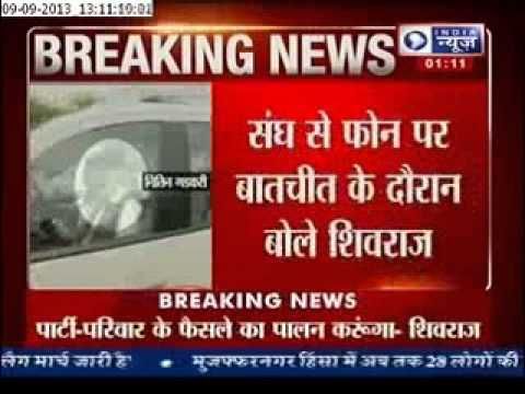 India News:  RSS talked with Shivraj Singh Chouhan on naming Narendra Modi as PM Candidate