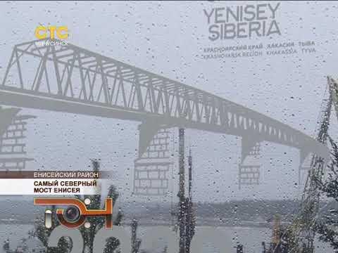Самый северный мост Енисея