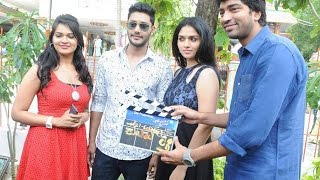 Pelliki Mundu Prema Katha Movie Opening