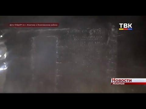 В собственном доме в Искитимском районе сгорел пенсионер