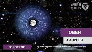 Гороскоп 4 апреля 2019 г.