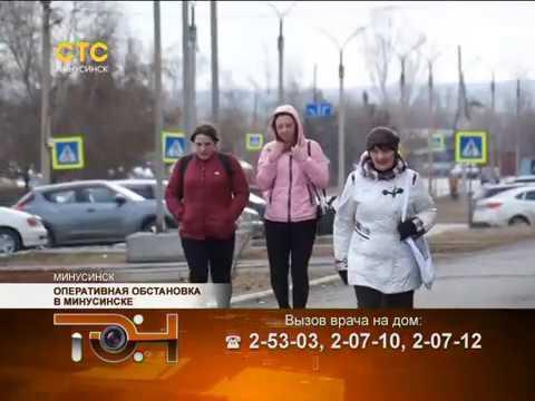Оперативная обстановка в Минусинске
