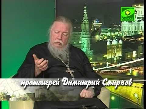 Беседы с батюшкой. Отвечает прот. Дмитрий Смирнов. Эфир от 24 марта 2013г