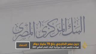 بالفيديو.. مصر تغرق في الديون الخارجية |