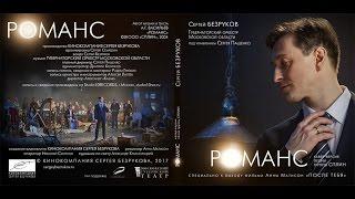 Сергей Безруков - РОМАНС  (OST После тебя) Скачать клип, смотреть клип, скачать песню