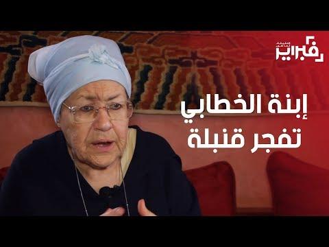 """إبنة الخطابي تفجر قنبلة : أين تجهيزات أكبر """"كلينيك"""" في المغرب التي تبرعت بها للحسيمة ؟"""