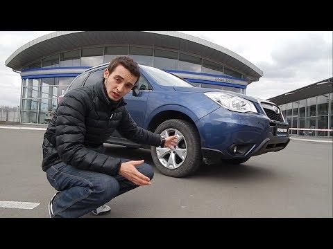 Тест драйв Subaru Forester 2014 Субару Форестер ч2