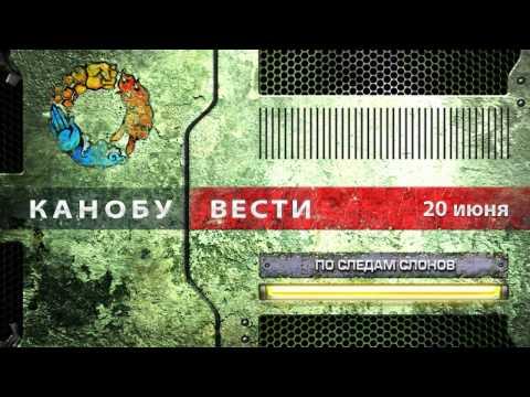 Канобу-вести 20.06.2011 - мельком по главным новостям 20 июня