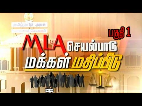 A Mega Survey Report About TN MLA ( 40 - 31 ) Part 1
