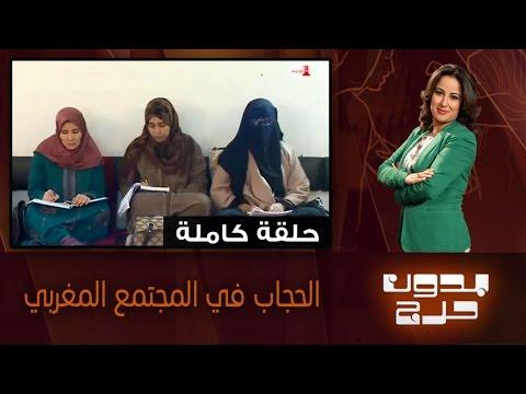 موضوع الحجاب في المجتمع المغربي في برنامج بدون حرج