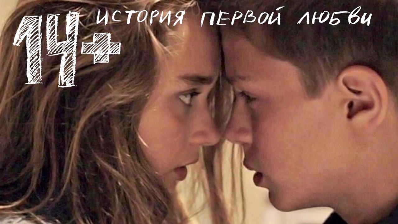 Фильмы про подростков и любовь скачать через торрент бесплатно.