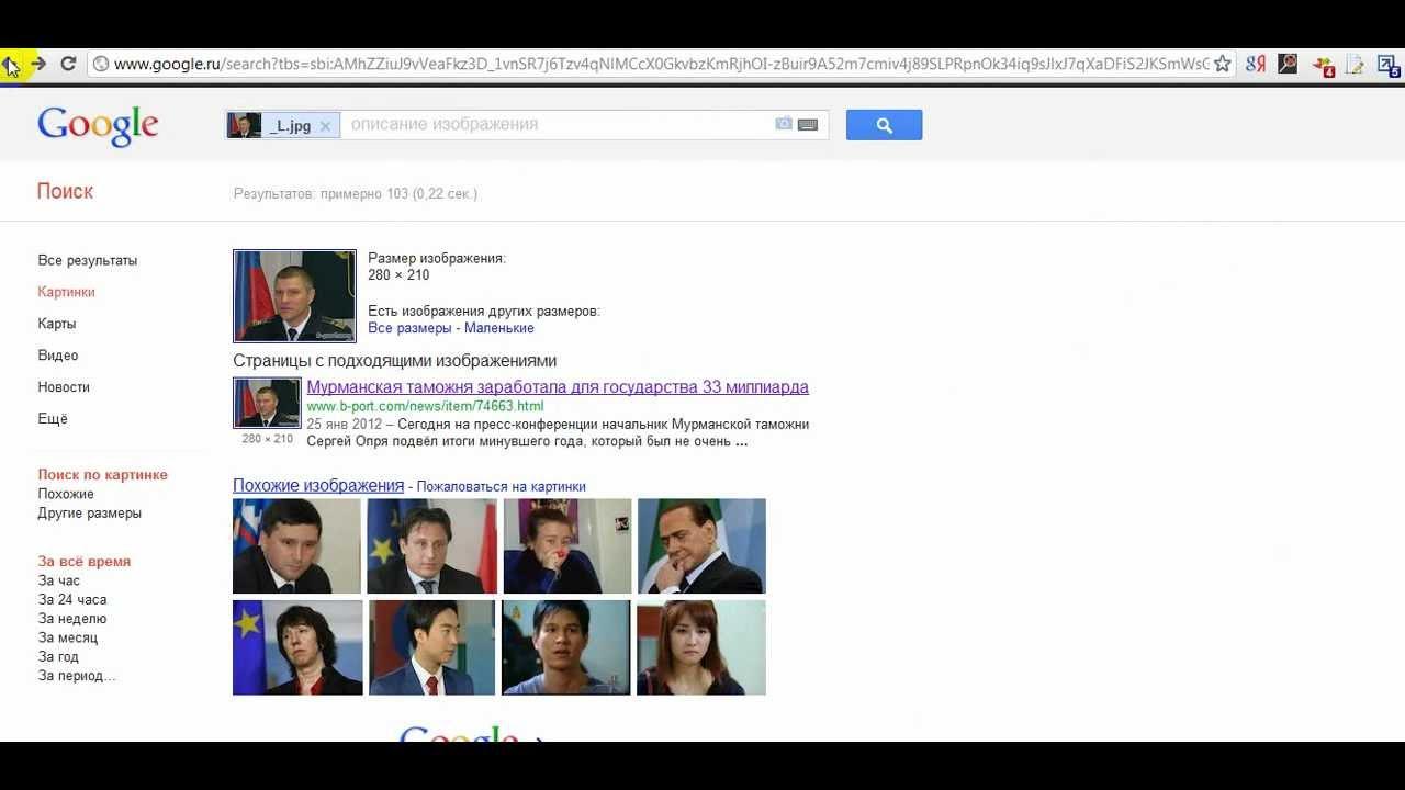 поиск человека в интернете по фото