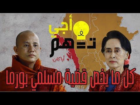 """أجي تفهم"""" كل ما يخص قضية مسلمي بورما"""""""