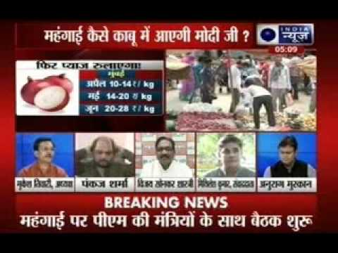 Beech Bahas: Will people have to cry over onion price rise?