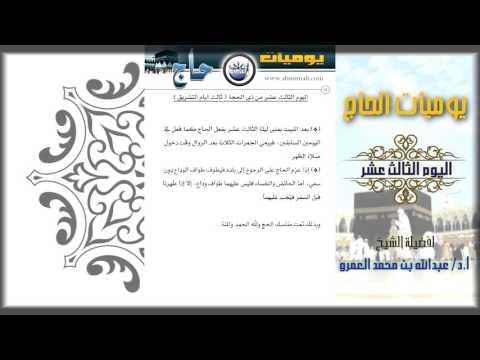 ثالث أيام التشريق | (يوميات الحاج) لفضيلة الشيخ: عبدالله بن محمد العمرو
