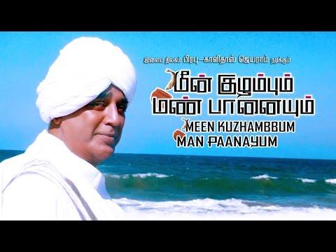 Meenkuzhambum Manpaanayum Trailer