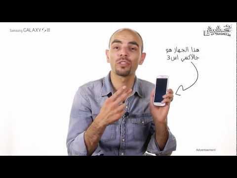 N2o Comedy:  دعاية سامسونج جالاكسي S3
