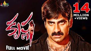 Krishna (కృష్ణ) Full Movie| Ravi Teja,Trisha